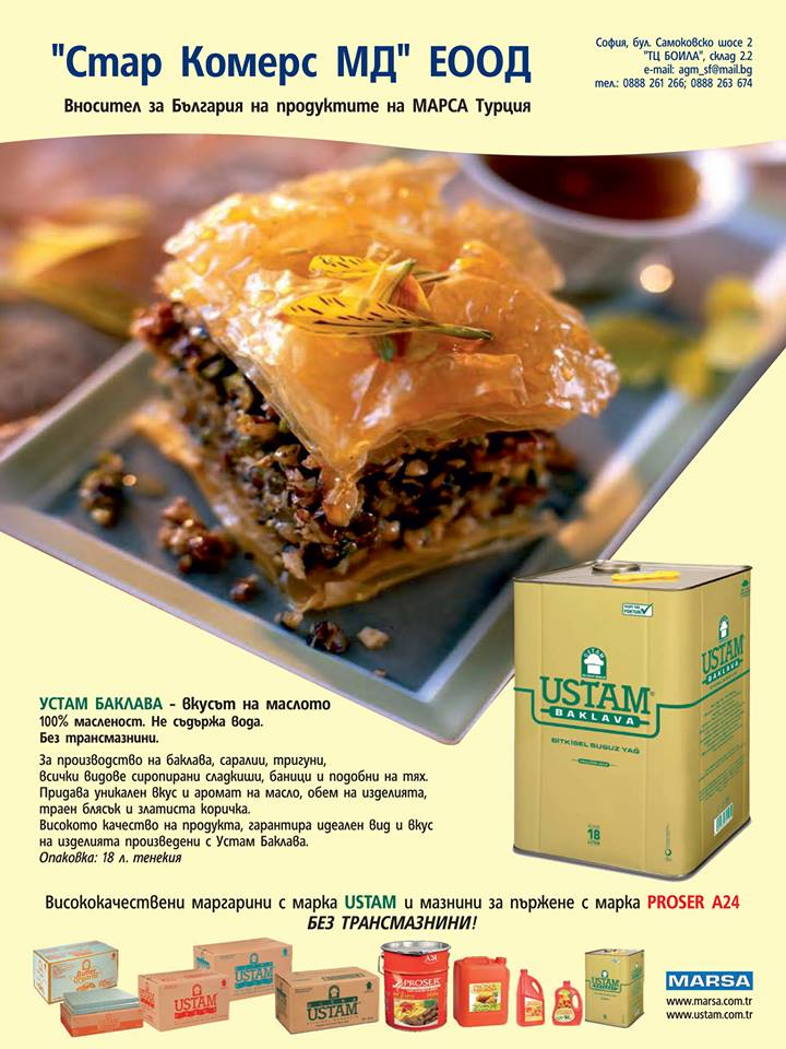 USTAM BAKLAVA – мазнина за производство на баклава и мн.др.